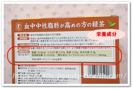 大正 脂肪茶 1000円 初回限定 お試し 中性脂肪 お茶 大正製薬 血中中性脂肪が高めの方の緑茶 口コミ 効果 箱 栄養成分