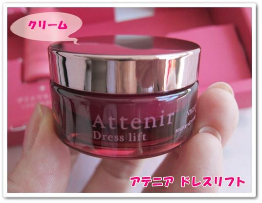 アテニア化粧品 ドレスリフト 口コミ ピンク クリーム