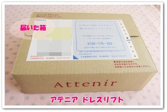 アテニア化粧品 ドレスリフト 口コミ 箱