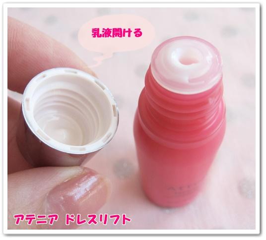アテニア化粧品 ドレスリフト 口コミ ピンク 乳液 開ける