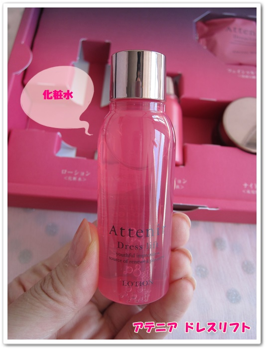 アテニア化粧品 ドレスリフト 口コミ ピンク 化粧水