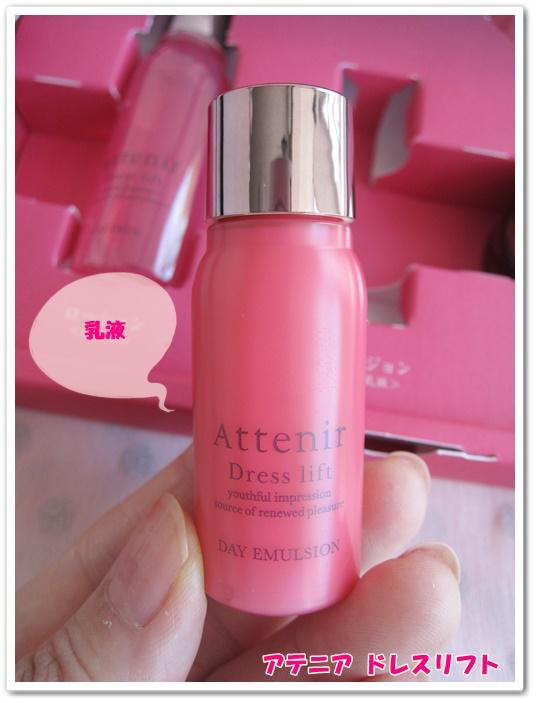 アテニア化粧品 ドレスリフト 口コミ ピンク 乳液