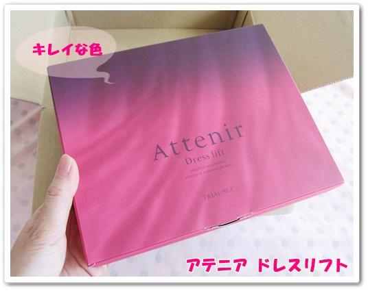 アテニア化粧品 ドレスリフト 口コミ ピンク 箱