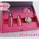 アテニア化粧品 ドレスリフト 口コミ ピンク 箱 内容