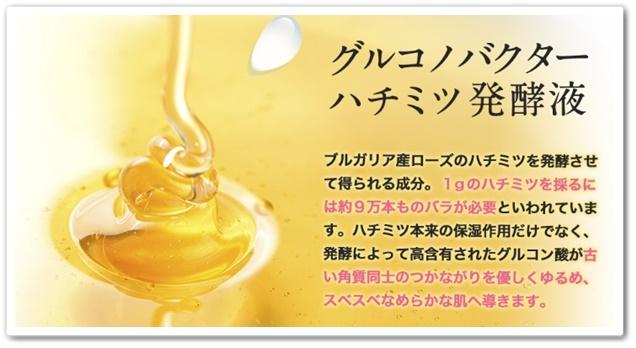 ナノクリア 口コミ ファビウス ラメラブースター オールインワン化粧品 効果 最安値 ハチミツ