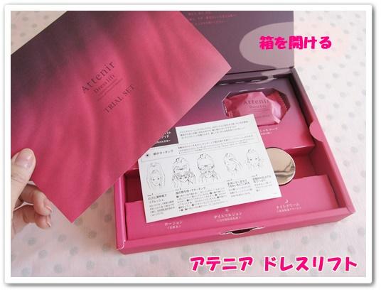 アテニア化粧品 ドレスリフト 口コミ ピンク 箱 開ける