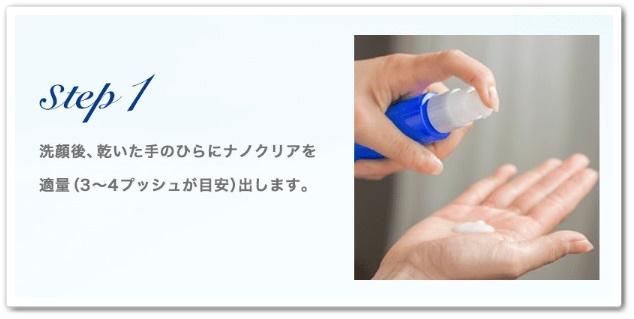 ナノクリア 口コミ ファビウス ラメラブースター オールインワン化粧品 効果 最安値 使い方
