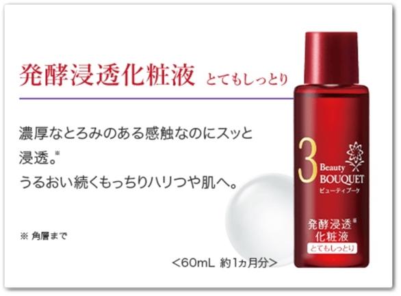ファンケルの赤いの 化粧品 ビューティーブーケ 口コミ 効果 1500円 お試し トライアル 化粧水