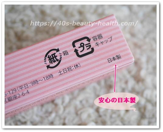 ドリーミンアイリッチ 口コミ 効果 40代 二重まぶた美容液 どりーみんあいりっち ブログ パッケージ 箱 日本製