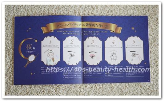 ドリーミンアイリッチ 口コミ 効果 40代 二重まぶた美容液 どりーみんあいりっち ブログ パンフレット 使い方