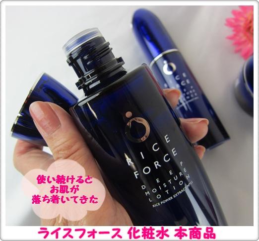 ライスフォース 口コミ 本商品 化粧水 使用感