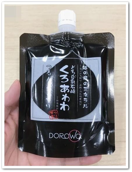 黒いどろあわわ くろあわわ 口コミ 効果 最安値 クロアワワ 炭 洗顔石鹸 40代 毛穴のつまり 容器