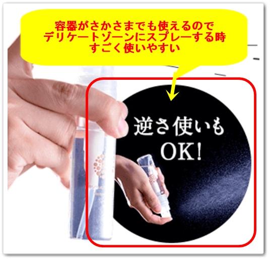 インナーブラン 口コミ 効果 デリケートゾーン あそこの臭いを消す 消臭スプレー いんなーぶらん 容器 さかさま使い方