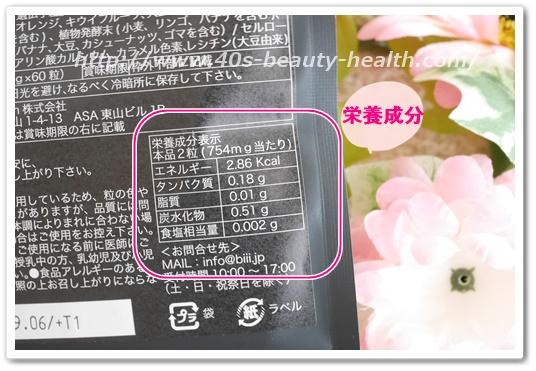 くろしろ 口コミ 効果 しろくろ 痩せない 効果なし 黒白 炭 ダイエット サプリメント パッケージ 栄養成分