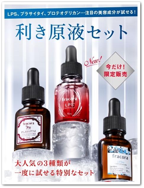 フラコラ LPS化粧品 利き原液セット