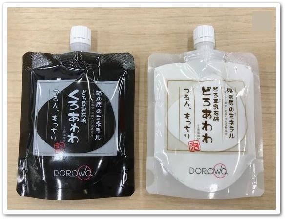 黒いどろあわわ くろあわわ 口コミ 効果 最安値 クロアワワ 炭 洗顔石鹸 40代 毛穴のつまり 白と黒