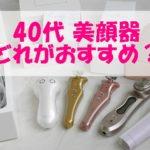 40代 美顔器 人気 おすすめ ランキング ブログ