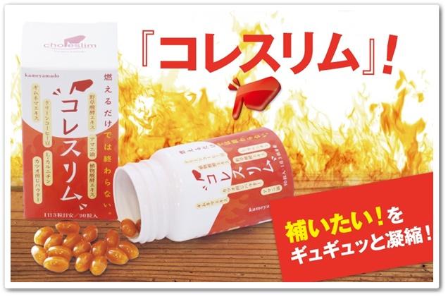 コレスリム 口コミ 効果 40代 痩せない 飲み方 成分 亀山堂 これすりむ 最安値 楽天 公式 パッケージ 粒