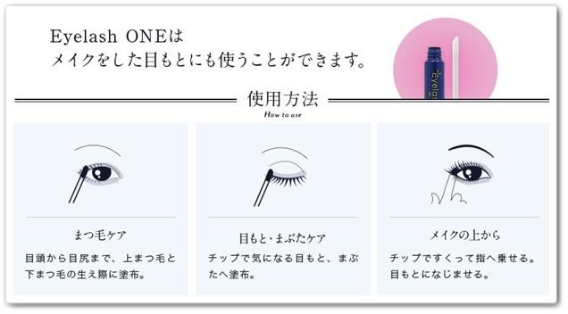 アイラッシュワン 口コミ 効果 美彩(びさい)ヒト幹細胞エキス まつ毛美容液
