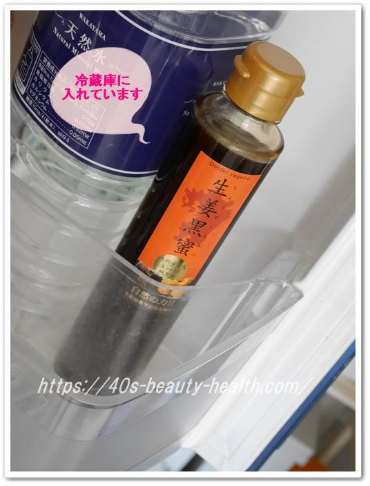 ドクターベジフル やさい屋さんの生姜黒蜜 しょうがくろみつ シロップ 口コミ 飲んでみた 添加物なし 安心 子供飲める 冷蔵庫