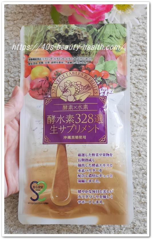 はるな愛 サプリ 生酵素ダイエット 痩せない 酵水素328選 口コミ 効果なし 橋本マナミ タンポポ川村 やせた パッケージ