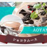 TOKYO 東京スイーツダイエット 口コミ IDEA イデア 痩せるスイーツ 痩せない 効果なし ショコラムース
