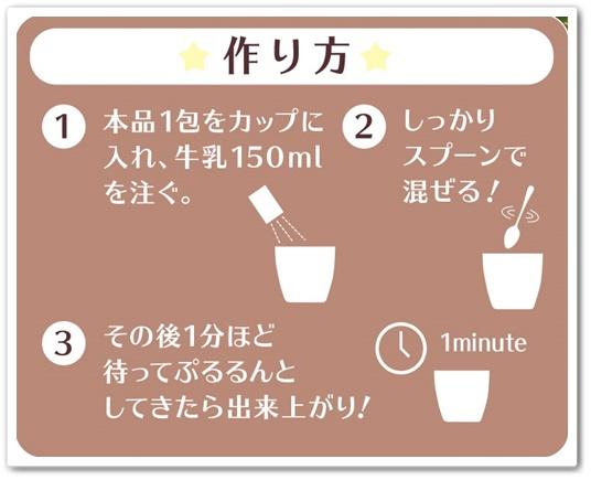 TOKYO 東京スイーツダイエット 口コミ IDEA イデア 痩せるスイーツ 痩せない 効果なし 作り方