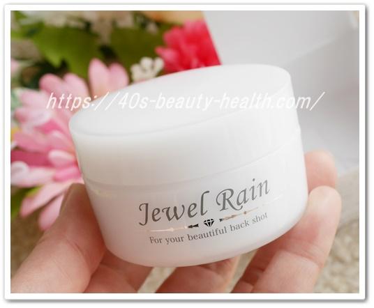 ジュエルレイン 口コミ 効果 背中ニキビ 治す化粧品 オールインワンゲル jewel rain じゅるれいん 通販 最安値でお試し 容器
