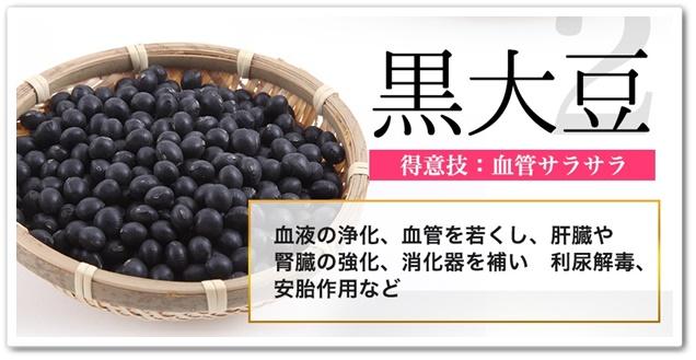 こうじ酵素ブラック 口コミ 効果 BeANCA(ビアンカ) 酵素サプリ こうじ酵素BRACK こうじこうそぶらっく 最安値 黒大豆