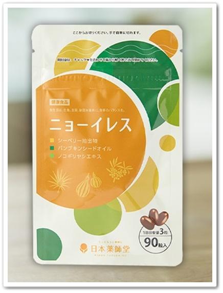 ニョーイレス 口コミ 効果 日本薬師堂 頻尿 ひんにょう トイレが近い 残尿感 サプリメント 最安値 通販 にょーいれす パッケージ2