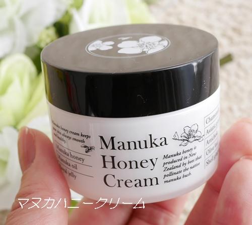 山田養蜂場 化粧品 マヌカハニークリーム 口コミ 効果 通販 最安値 購入 容器 ブログ
