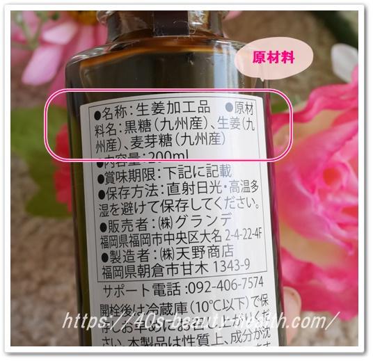 ドクターベジフル やさい屋さんの生姜黒蜜 しょうがくろみつ シロップ 口コミ 飲んでみた 添加物なし 安心 子供飲める 原材料