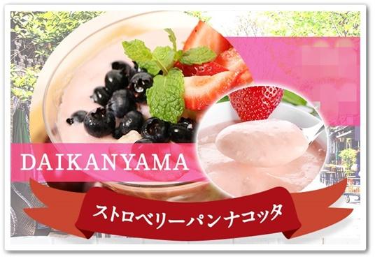 TOKYO 東京スイーツダイエット 口コミ IDEA イデア 痩せるスイーツ 痩せない 効果なし パンナコッタ