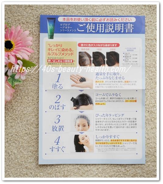 武田久美子 白髪染め LPLP ルプルプ 口コミ 効果 女優 芸能人 素手で染められる ヘアカラートリートメント 使い方