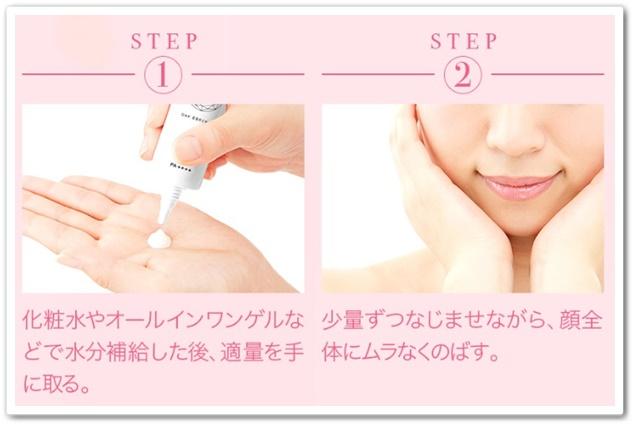 エクラバリア 口コミ 効果 FABIUS ファビウス ニキビ肌用日焼け止め 日中用美容液 えくらばりあ 通販 最安値 基本の使い方