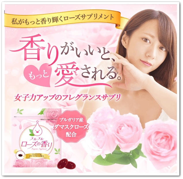 スルスルローズの香り 口コミ するするろーすのかおり 効果 バラのフレグランスサプリ 通販 最安値 パッケージ