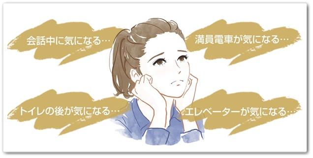 レディーズローズ 口コミ 効果 におい消す バラ ローズサプリ れでぃーずろーず 日本サプリメント 通販 最安値 においの悩み