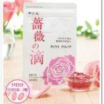 ローズサプリ リフレ 薔薇の滴