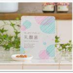 すっきりやさしい乳酸菌 口コミ!効果 FABIUS ファビウス スッキリやさしい乳酸菌サプリメント 通販 最安値 パッケージ