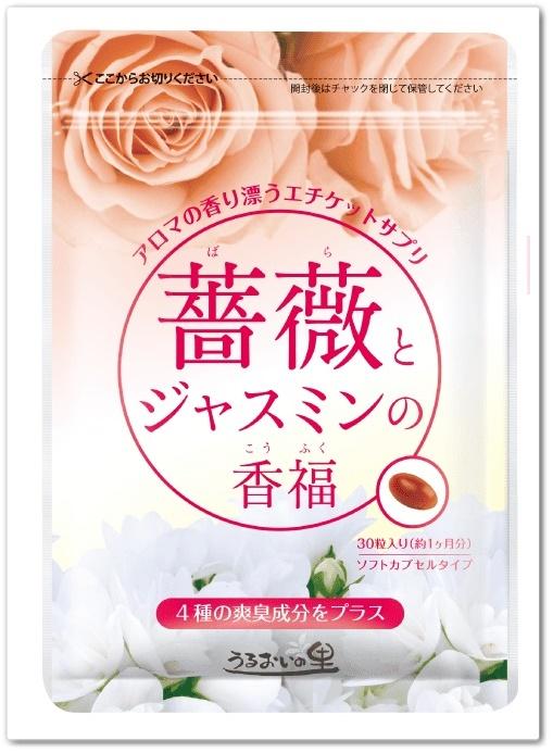 ローズサプリ モイスト 薔薇とジャスミンの香福