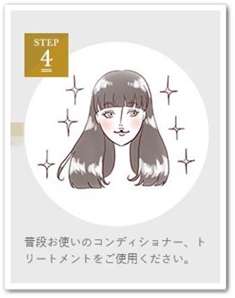 山田優 炭酸シャンプー Le ment ルメント 口コミ るめんと 美髪効果 通販 最安値 使い方4