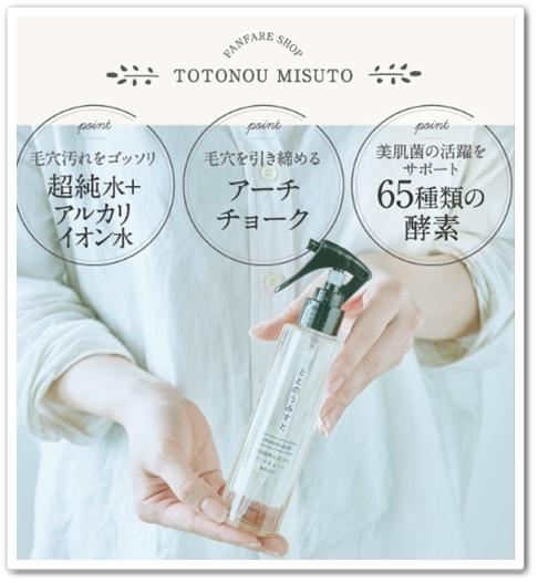 ととのうみすと 口コミ ファンファレ 毛穴 化粧水スプレー トトノウミスト 効果 通販 最安値 ブログ 成分
