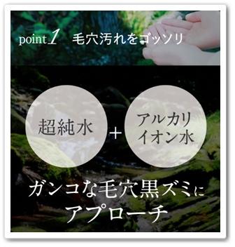 ととのうみすと 口コミ ファンファレ 毛穴 化粧水スプレー トトノウミスト 効果 通販 最安値 ブログ 成分 水