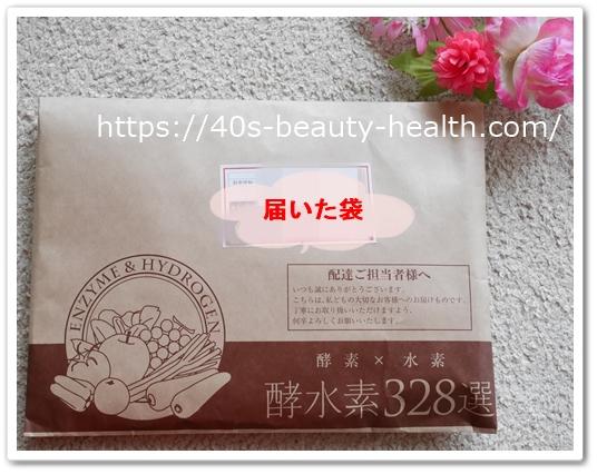酵水素328選もぎたて生スムージー 口コミ 痩せる 40代 効果 はるな愛 橋本マナミ ダイエットスムージー 届いた袋