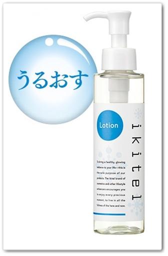 ヤクルト化粧水 ikitel イキテルローション口コミ 乳酸菌化粧品 40代 効果 パッケージ