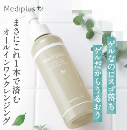 メディプラスクレンジングゲル 口コミ 40代 効果 メイク落とし後 肌の乾燥 毛穴ケア 敏感肌でも使える ダブル洗顔不要 パッケージ2 mediplus
