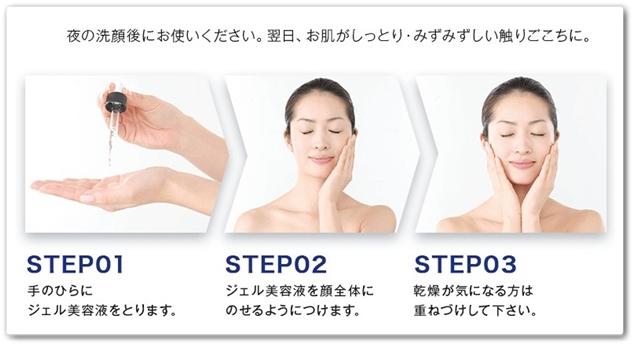 バッサ美容液 口コミ 効果 ジェル美容液 wasser ばっさびようえき 使い方