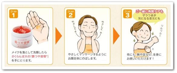 艶つや習慣プラス 口コミ 効果 つやつやしゅうかんぷらす 使い方1