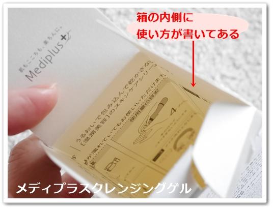 メディプラスクレンジングゲル 口コミ 効果 めでぃぷらすくれんじんぐげる メイク落とし 箱の内側