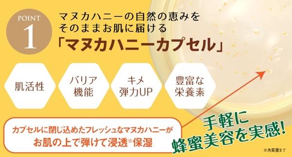 マヌカコスメ 口コミ マヌカハニーオールインワンゲル マヌカコスメb&h 40代 効果 マヌカハチミツ成分